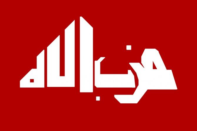 Hizbullah Cemaatinden Siyonist işgale karşı çağrı