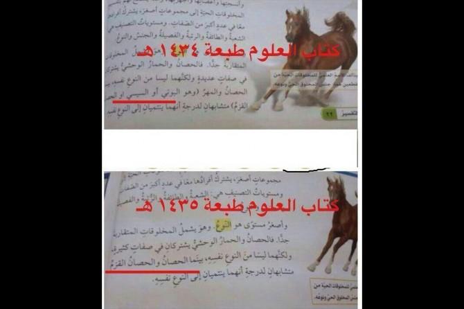 """Suudi adı """"Sisi"""" olan hayvanı müfredattan çıkardı"""