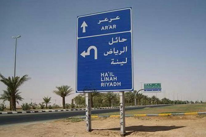 Irak ile Suudi arasındaki sınır kapısı 29 yıl sonra açılıyor