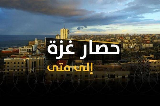 Ablukanın Gazze ekonomisine aylık verdiği zarar 70 milyon dolar