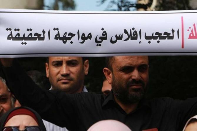 Filistinlilerden internet yasaklarına protesto