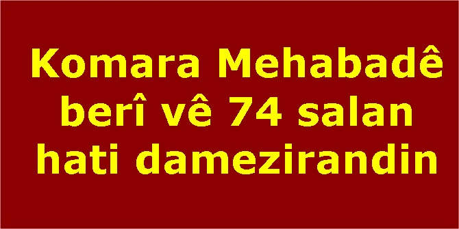 Komara Mehabadê berî vê 74 salan hati damezirandin