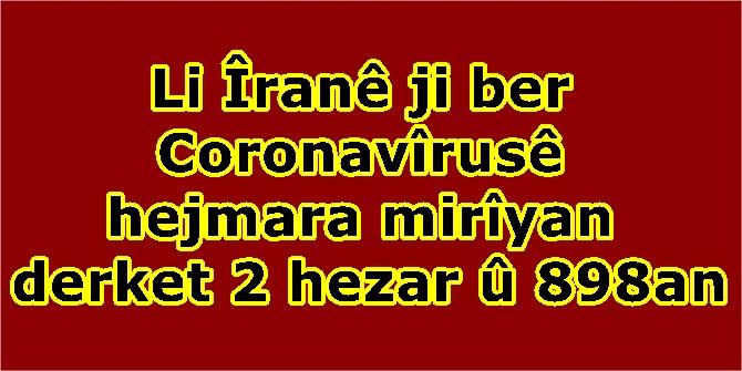 Li Îranê ji ber Coronavîrusê hejmara mirîyan derket 2 hezar û 898an