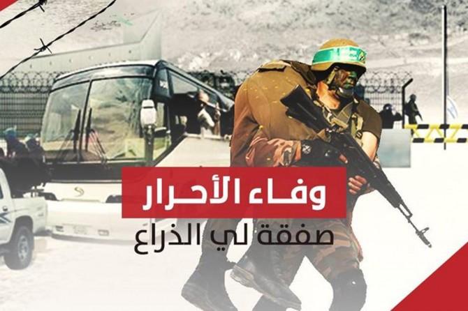 Hamas: Elimizde esirlerin serbest bırakılmasını sağlayacak güçlü belgeler var