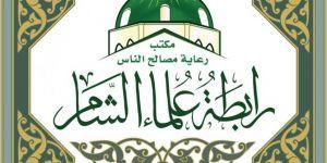Şam Âlimler Birliği ile Ümit Çeşmesi Vakfı'ndan HÜDA PAR'a taziye telefonu