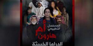 Körfez ülkelerinden siyonistlerle normalleşme mesajları içeren Ramazan dizisi